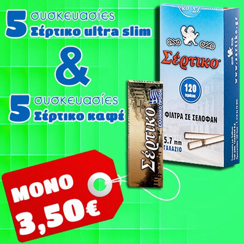 Special Offer Χαρτάκια και Φιλτράκια Σέρτικο